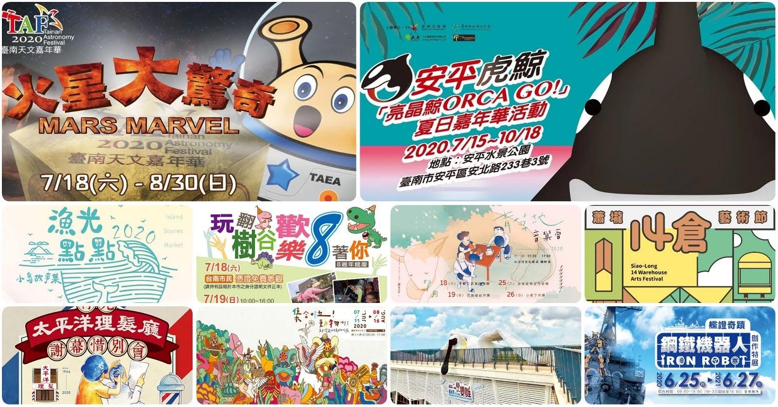 [活動] 2020/7/17-/7/19|台南週末活動整理|本週末活動數:78