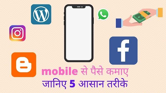 Mobile se paise kaise kamaye? मोबाइल से पैसा कैसे कमाए | मोबाइल से पैसे कमाने का आसान तरीका