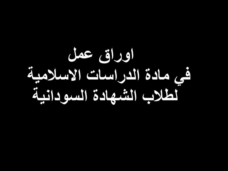 اوراق عمل في مادة الدراسات الاسلامية لطلاب الشهادة السودانية