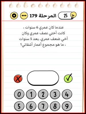 حل Brain Test المرحلة 179