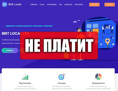 Скриншоты выплат с хайпа brit-local.com