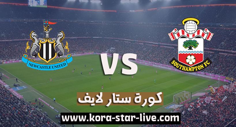 مشاهدة مباراة ساوثهامتون ونيوكاسل يونايتد بث مباشر رابط كورة ستار لايف 06-11-2020 في الدوري الانجليزي