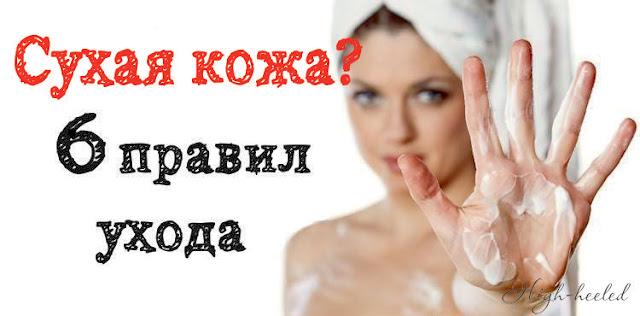 Уход за сухой кожей лица: 6 правил