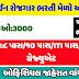 Online Job Fair In Ahmedabad 2020: