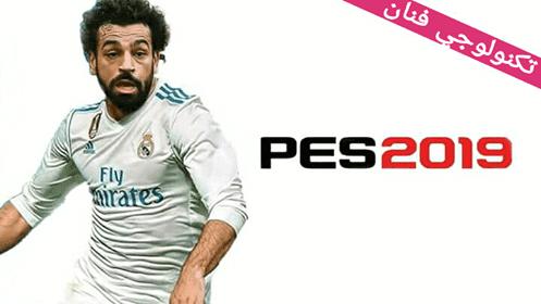تحميل لعبة بيس 2019 للموبايل أندرويد فرق ومنتخبات عربية
