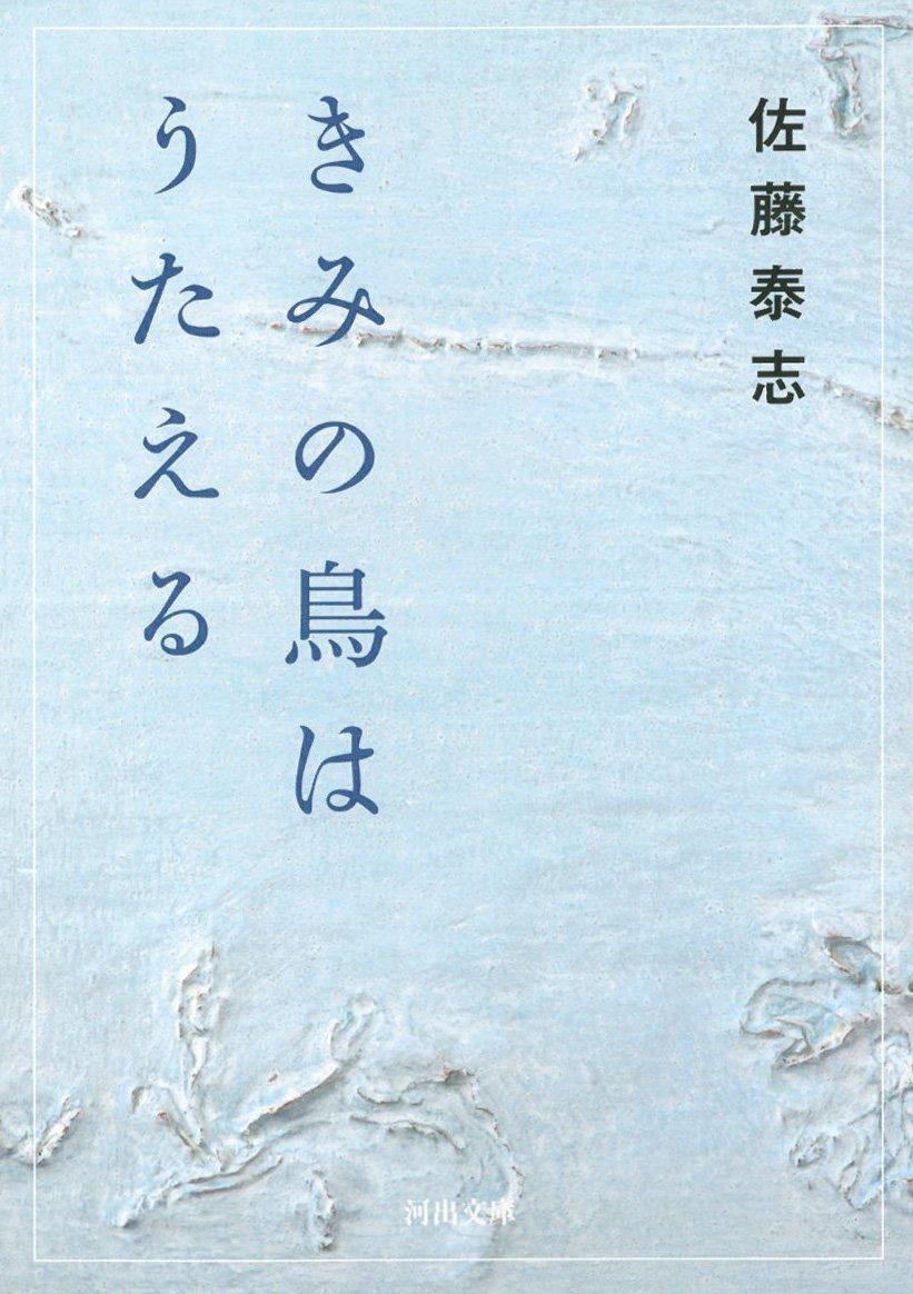 Kimi no Tori wa Utaeru (And Your Bird Can Sing)