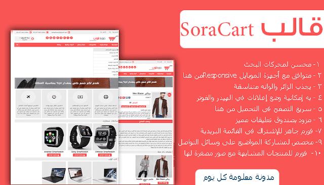 قالب المتجر الالكترونى Sora Cart