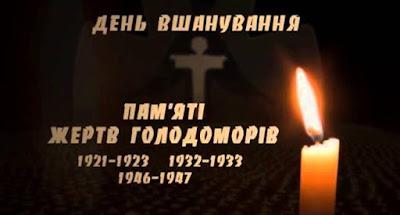Україна відзначила День пам'яті Голодоморів