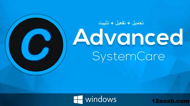 تحميل برنامج advanced systemcare 14 + التفعيل مدى الحياة