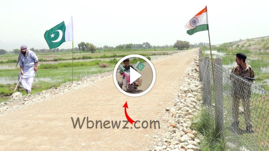இந்தியா பாகிஸ்தான் எல்லையில் நடந்த  மனதை உருக்கும் சம்பவம் – செம வீடியோ