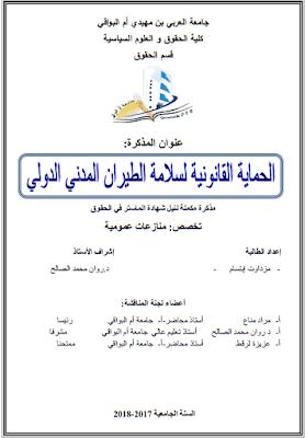 مذكرة ماستر: الحماية القانونية لسلامة الطيران المدني الدولي PDF