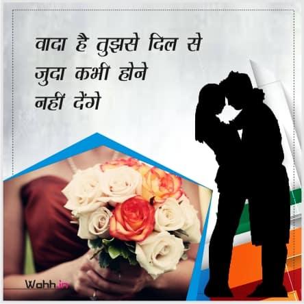 Promise Day Shayari Images