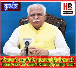 CM-Haryana-Corona-News