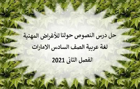 حل درس النصوص حولنا للأغراض المهنية لغة عربية الصف السادس الامارات الفصل الثانى 2021