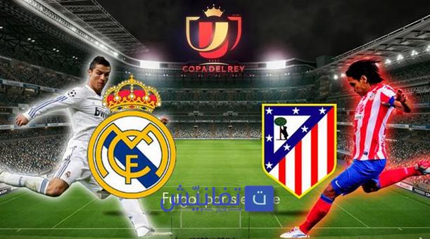 مباشر مباراة ريال مدريد واتلتيكو مدريد اليوم السبت 27/2/2016