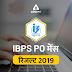 IBPS PO मेंस रिजल्ट 2019 जारी : यहाँ देखें