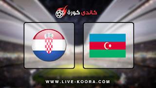 مباراة كرواتيا واذربيجان  اليوم الاثنين 09-09-2019 في التصفيات المؤهلة ليورو 2020