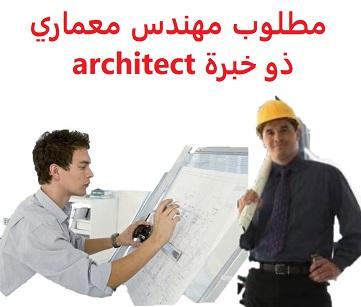 المؤهل العلمي : مهندس معماري