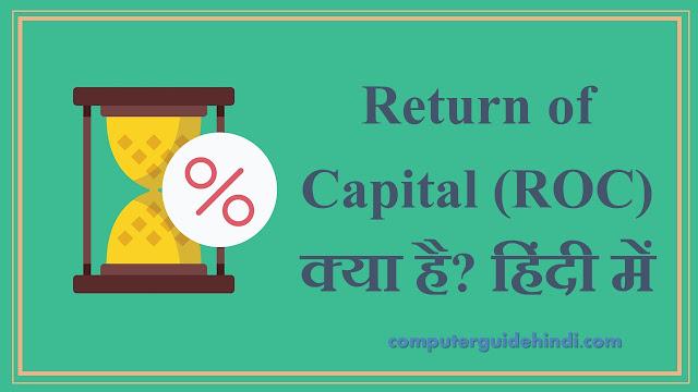 Return of Capital (ROC) क्या है?