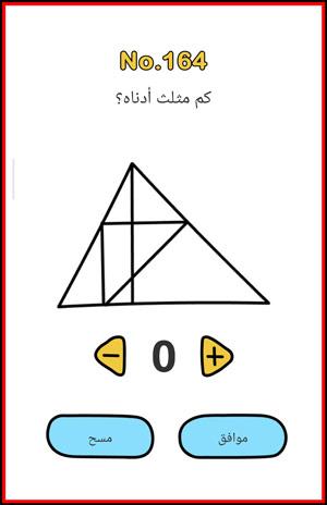 حل لعبة Brain Out المستوى 164