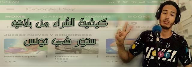 كيفية الشراء من بلاي ستور في تونس