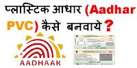 Aadhar-PVC-kya-hai-aadhar-PVC-online-kaise-nbanvaye