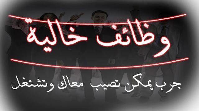 وظائف خالية: اعلان وظائف اليوم الجمعة 12-2-2016 بجميع الجرائد المصرية الحكومية الوسيط