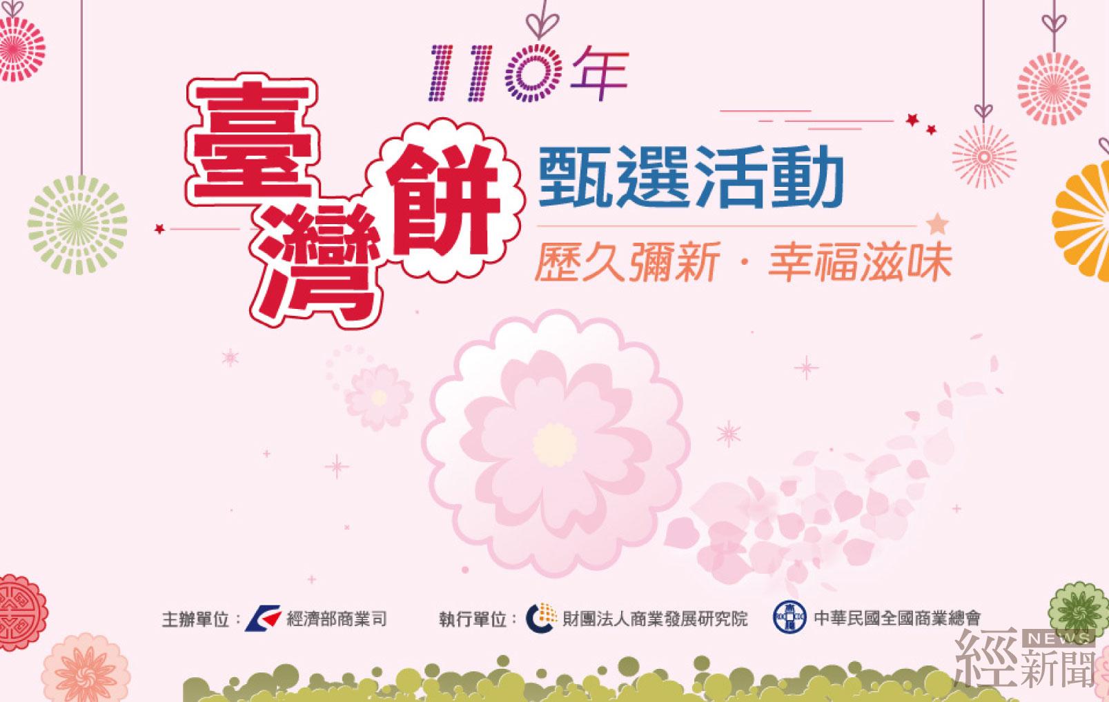 買好餅送好禮 「臺灣餅嘉年華」線上開跑