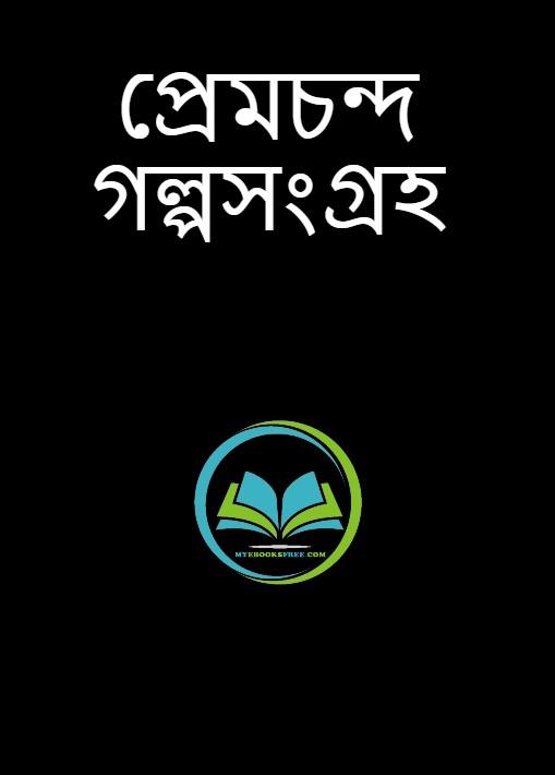 Premchand Galpo Sangraha Bangla Pdf