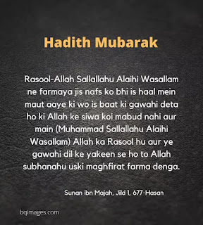 Hadees images in roman English