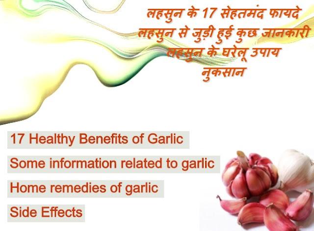 लहसुन के 17 फायदे, घरेलू उपाय, पोषक तत्व और इसके नुकसान - health benefits of garlic, home remedies, nutrients and its Side effects