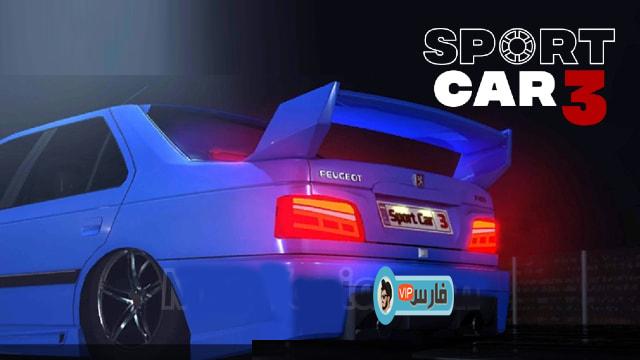 Sport Car 3,تحميل Sport Car 3,تنزيل Sport Car 3,تحميل لعبة Sport Car 3,تنزيل لعبة Sport Car 3,ر تحميل,