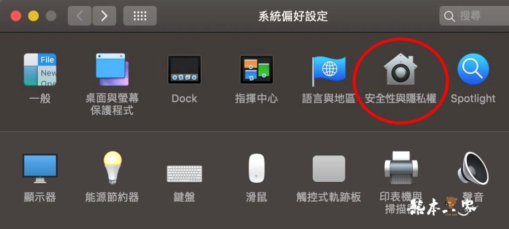 MacBook上網突然跳出「在你的mac上偵測到一個木馬病毒」視窗之解決方式