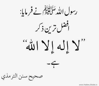 elaj-e-azam laa ilaaha illallaah benefits in urdu