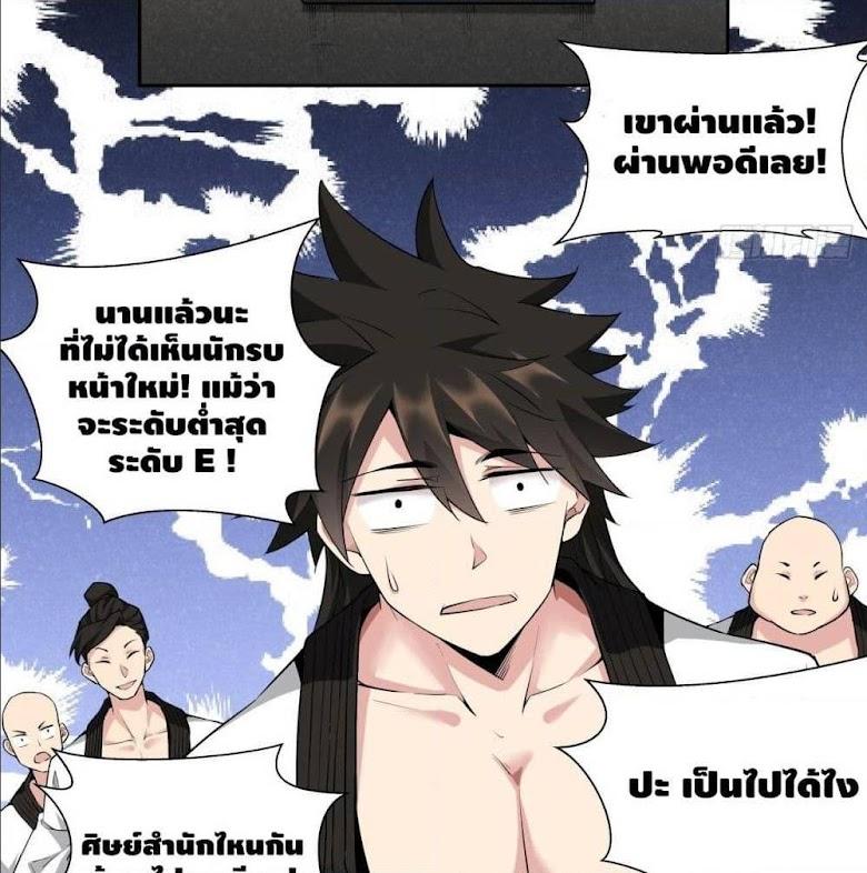 I'm the Richest - หน้า 7