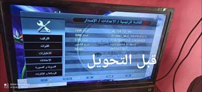 افضل تحويله للاجهزة sky sat 555 mini hd و لجهاز استرونج HD 999  التحويل للمعالج الجديد 1506TV
