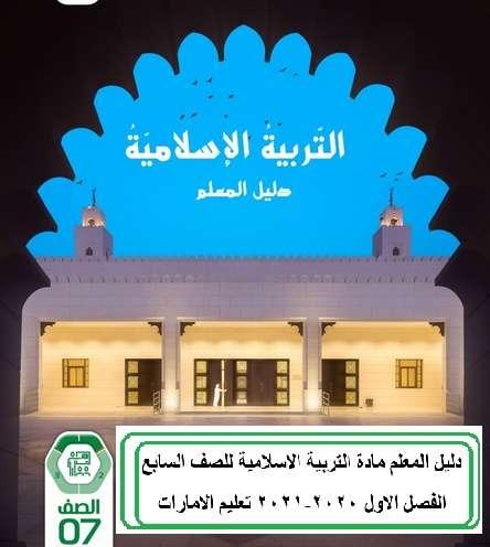 دليل المعلم مادة التربية الاسلامية للصف السابع الفصل الاول 2020-2021 تعليم الامارات