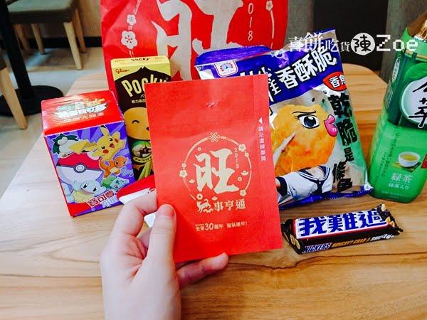 春節新年快樂之便利商店福袋比一比 → 全家vs.萊爾富福袋開箱~