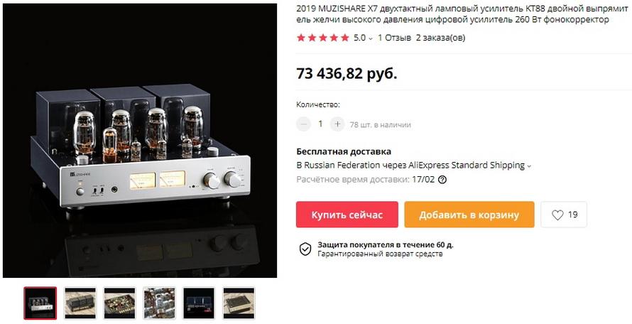 2019 MUZISHARE X7 двухтактный ламповый усилитель KT88 двойной выпрямитель желчи высокого давления цифровой усилитель 260 Вт фонокорректор