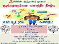 Weekly Children Program - Ecstatic Maths - களிப்பூட்டும் கணிதம் - 06.10.2019