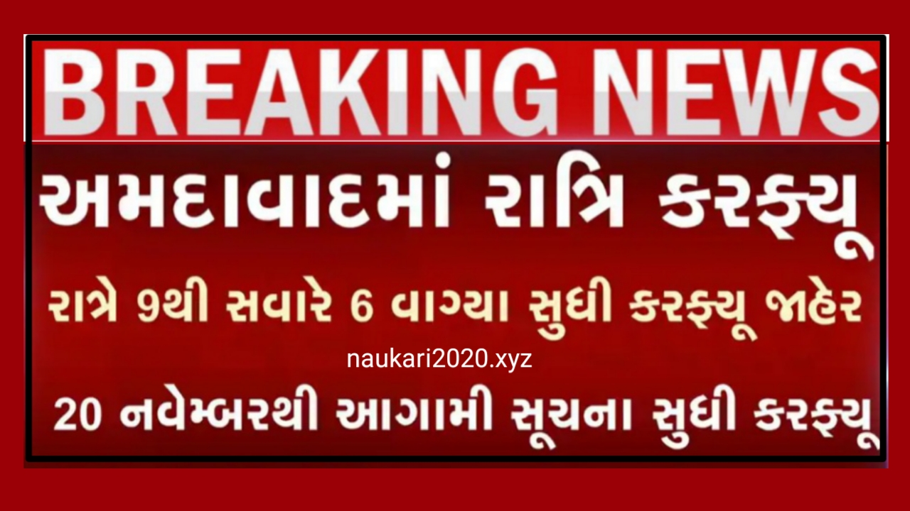 Ahmedabad to Impose 9pm to 6am Curfew from Tomorrow as Covid-19 Cases in Gujarat Show Spike