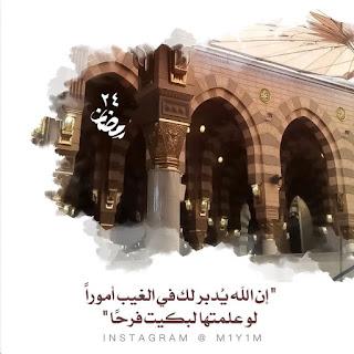دعاء اليوم الرابع والعشرون من رمضان