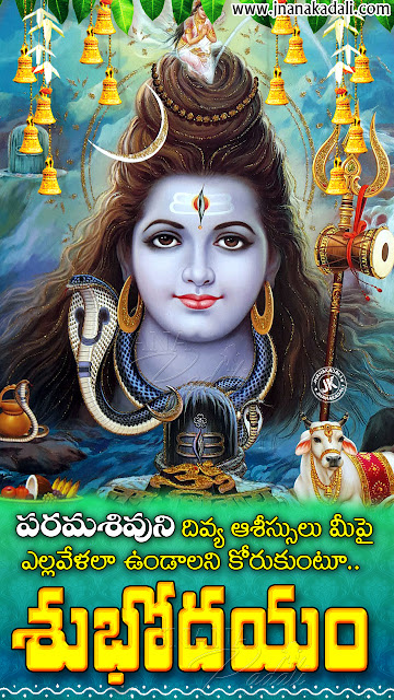 lord shiva stotram in telugu, daily bhgkti quotes in telugu, telugu bhakti messages, good morning devotional quotes