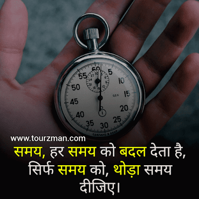 hindi motivational thoughts images for success