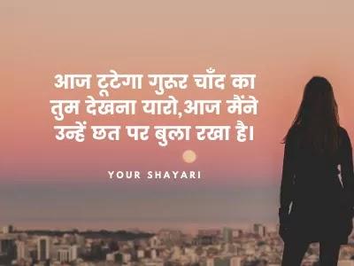 chand ki shayari