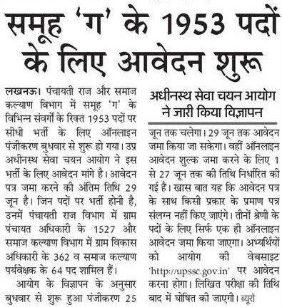 UPSSSC RECRUITMENT 2018 FOR 1953 GRAM PANCHAYAT ADHIKARI