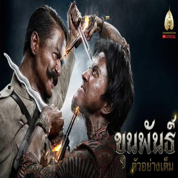 Khun phan, Film Khun phan, Khun phan Synopsis, Khun phan Trailer, Khun phan Review, Download Poster Film Khun phan 2016