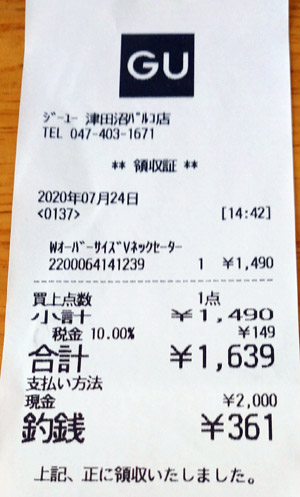 ジーユー 津田沼パルコ店 2020/7/24 のレシート