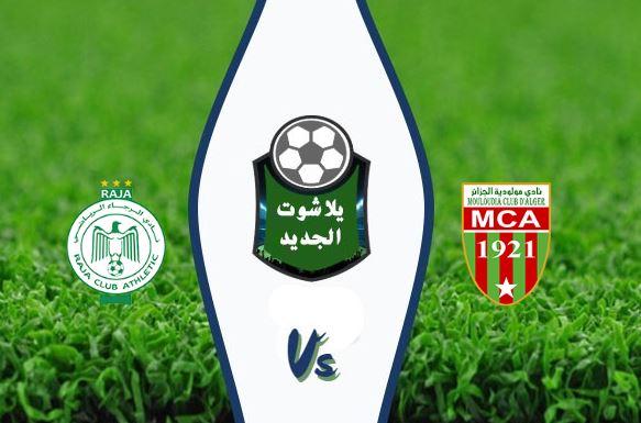 نتيجة مباراة الرجاء ومولودية الجزائر اليوم السبت 01/04/2020 البطولة العربية للأندية