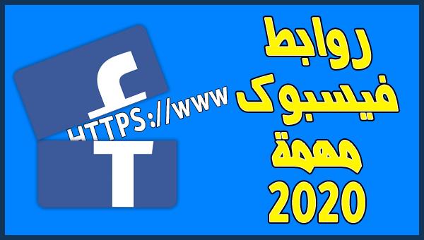 إليك أكثر من 30 رابط فيسبوك قد تحتاج اليها يوما ما | 2020